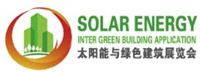 2018 China (Beijing) International Solar Energy and Green Building Application Exhibition