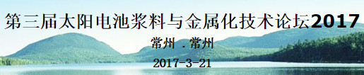 3rd Solar Cell Paste and Metallization Forum 2017