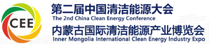 2017 Inner Mongolia International Solar Energy and Photovoltaic Power Generation Industry Expo