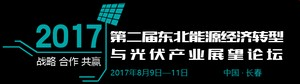 The 2nd China Northeast Photovoltaic Industry Forum