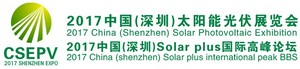 CSEPV 2017 China (Shenzhen) Solar Photovoltaic Exhibition and Conference