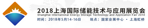 Shanghai International Energy Storage Technology and Application Fair 2018