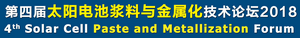 4th Solar Cell Paste and Metallization Forum