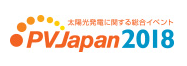 PV Japan 2018
