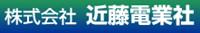 Kondou Dengyou, Inc.