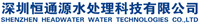 Shenzhen Headwater Water Technologies Co., Ltd.