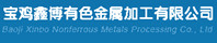 Baoji Xinbo Nonferrous Metals Processing Co., Ltd
