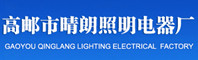 Gaoyou Qinglang Lighting Electrical Factory
