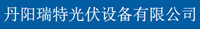 Danyang Ruite Photovoltaic Equipment Co., Ltd