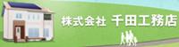 Chida Koumuten Co., Ltd.