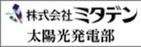 株式会社ミタデン