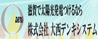 Onishi System Electric Co., Ltd.