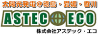 Astec-Eco Co., Ltd.