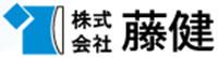 株式会社 藤健