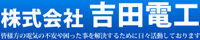 Yosida Denkou Co., Ltd.