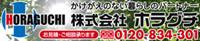 Horaguchi Co., Ltd.