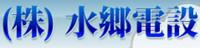 Suigo Densetsu Co., Ltd.