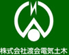 Watarai Electrical Engineering Co., Ltd.