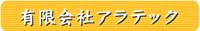 Aratec Co., Ltd.