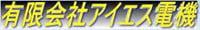 Isdenki Co., Ltd.