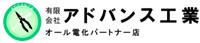 Advans Kougyu Co., Ltd.