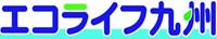 エコライフ九州株式会社