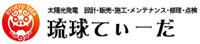 Ryukyu Tiida Global Corporation