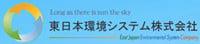 東日本環境システム株式会社
