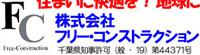 Free Construction Co., Ltd.