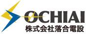 Ochiai Densetu Co., Ltd.