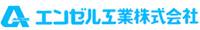 エンゼル工業株式会社