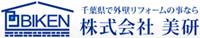 Biken Co., Ltd.
