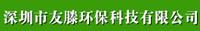 Shenzhen Youteng Environmental Protection Technology Co., Ltd.