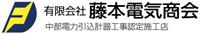 Fujimoto Denki Shoukai Co., Ltd.