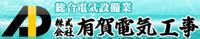 Aruga Denki Co., Ltd.