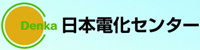 Nihon Denka Center