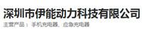 Shenzhen Enon Dynamic Tech Co., Ltd