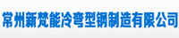Changzhou Xinfanneng Cold-formed Steel Manufacturing Co., Ltd.