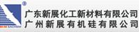Guangzhou Xinzhan Silicone Co., Ltd.