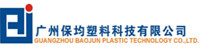 Guangzhou Baojun Plastic Technology Co., Ltd.