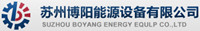 Suzhou Boyang Energy Equip Co., Ltd.