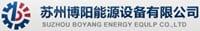 Suzhou Boyang Energy Equip Co., Ltd.