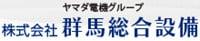 Gunma Sogo-Setsubi Co., Ltd.