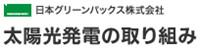 Nihon Green Packs Co., Ltd.