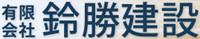 Suzukatsu Kensetsu Co., Ltd.