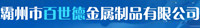 Hebei Baishide Metal Products Co., Ltd.