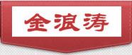Yongnian Jinlangtao Fasteners Co., Ltd.