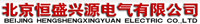 Beijing Hengshengxingyuan Electric Co., Ltd.