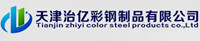 Tianjin Zhiyi Color Steel Product Co., Ltd.
