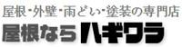 Hagiwara Co., Ltd.